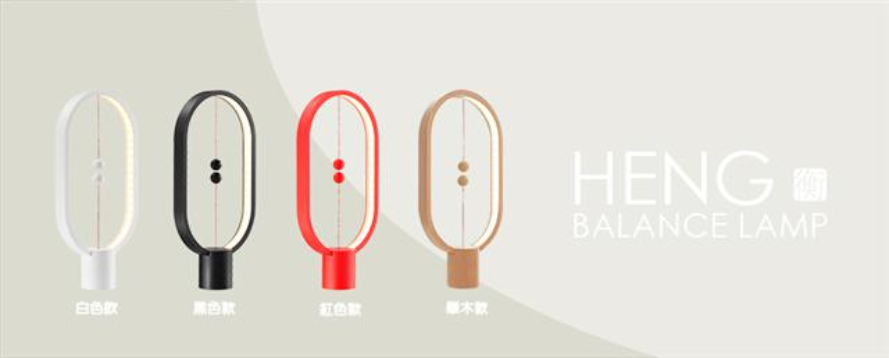 【allocacoc】點亮一盞光,生活中需要的溫暖衡燈。