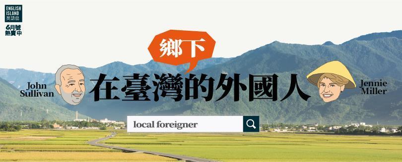 我始終好奇這樣一群外國人心裡的世界,也好奇他們眼裡的台灣。
