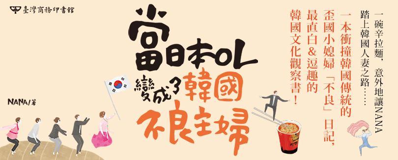 日本OL+韓文初學者,用日本人的「規矩」挑戰韓國人的「隨性」!