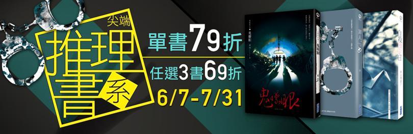 千萬不要在晚上閱讀!「鬼尾巴電影院」全新小說系列企劃啟動!