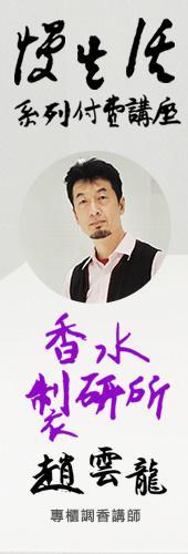 慢生活系列課程_香水製研所