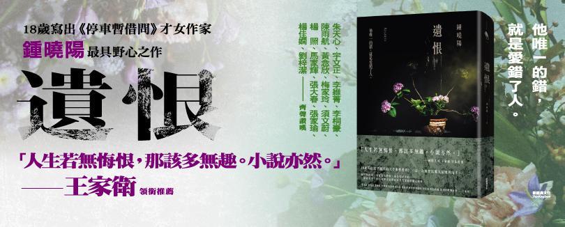 鍾曉陽打掉重練挑戰自我,以世紀末香港的愛與死,重寫一段映照現實的滄桑傳奇。