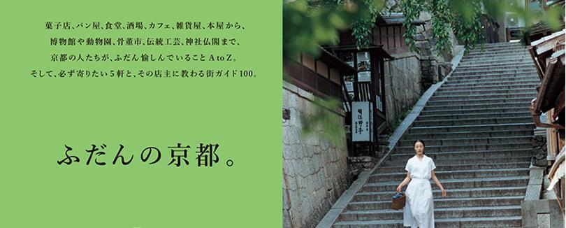 品嘗屬於京都的日常