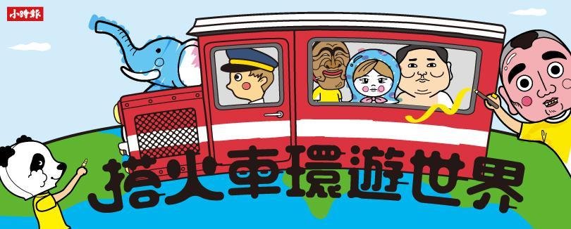 準備好,我們要搭火車環遊世界啦!