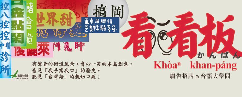「踹共」、「母湯」、「呷奔」、「D火粿」……迎接「講台語,當時行(sî-kiâⁿ)」的美好新時代。