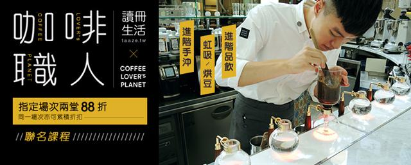 讓咖啡專業職人,帶你走一趟從產地到味蕾的美好體驗