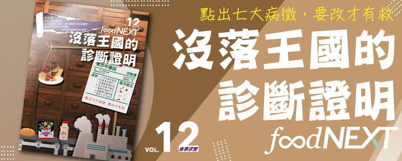 台灣食品業的這七大症狀,正是食安問題持續出現的主因!