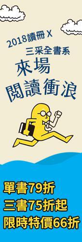 即將截止!!2018三采全書系,暢銷好書任選三書75折起,滿額送贈品!