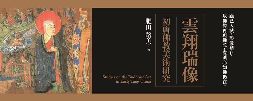 透過經文典籍、圖像雕塑等,將初唐時代約九十多年間,從其中開展的佛教美術本質與意義。