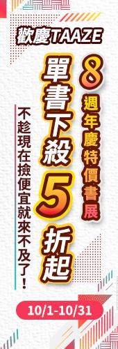 歡慶讀冊8周年慶 | 特價書展5折起!!
