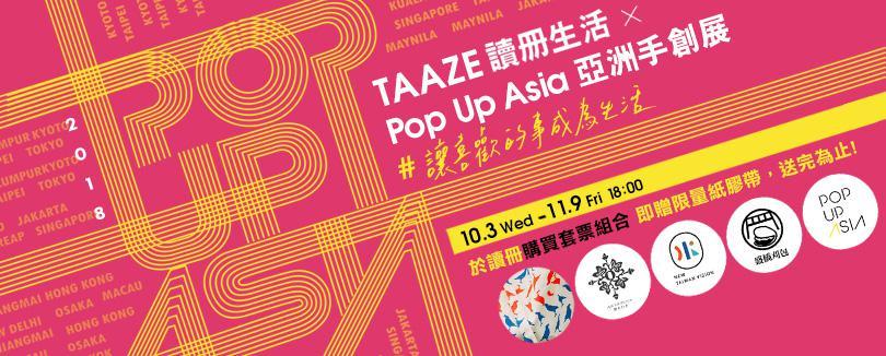 「讓喜歡的事成為生活!」串起亞洲20城市,展現獨具風格的手創精神!