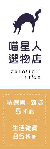 喵星人選物店 | 精選書/雜誌5折起、生活雜貨85折起,任選兩件再送贈品!