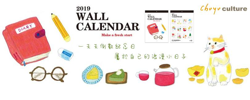 新年度新計畫!2019年日誌、手帳、月曆新上市88折起!