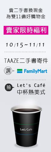 來TAAZE賣二手書 | 不只拿現金還有暖呼呼的咖啡可以喝~