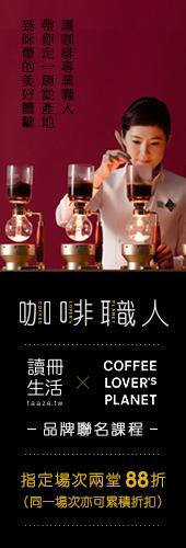 虹吸、手沖、品飲、烘豆|職人授課,讓你不僅喝咖啡,更能懂咖啡