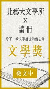 給下一輪文學盛世的備忘錄 -讀冊X北藝大20字文學獎