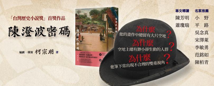 陳澄波一生的狂熱、迷惘、無奈與傷痛,彷彿才在昨日。