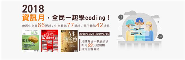 If you can't beat them, join them!2018資訊月全民一起學coding。