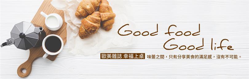 Good food Good life!讓生活充滿幸福的閱讀香氣