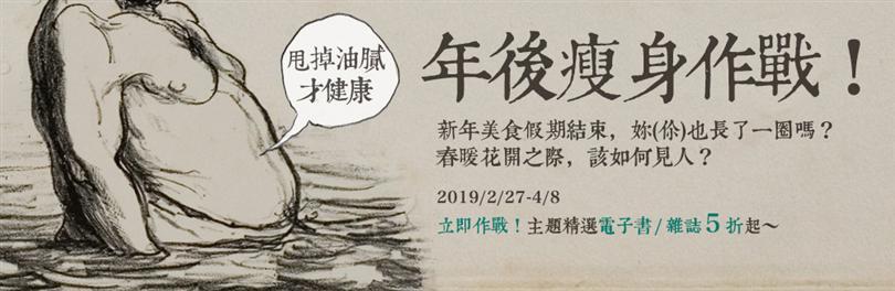 年後瘦身作戰!電子書/雜誌5折起(~4/8)