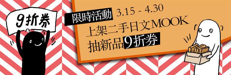 清舊換新的時候到了!上架二手日文MOOK就抽新品優惠券!