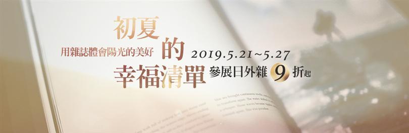 初夏的幸福清單│5/21-5/27 日外雜單本9折起