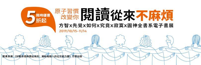 【11/14優惠截止!】圓神全書系電子書展限時優惠5折起