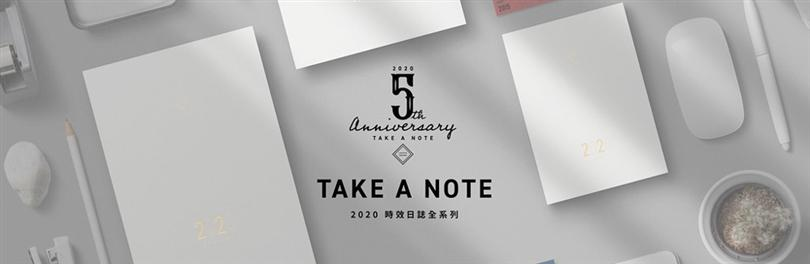 【臺大出版中心】2020時效日誌 熱銷中!!