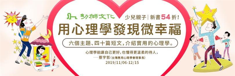 用❤理學發現微幸福_新書54折(~12/8)