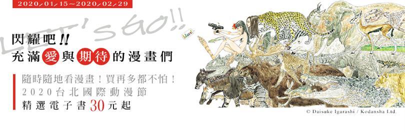 隨時隨地看漫畫!買再多都不怕! 2020台北國際動漫節:精選電子書30元起(~2/29)