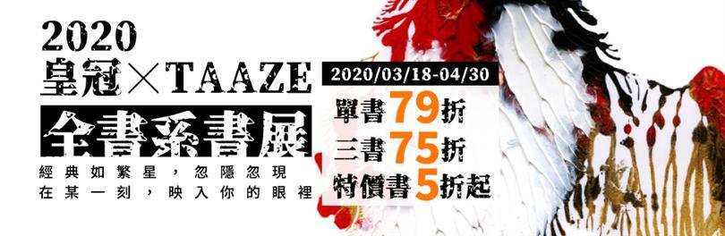 2020皇冠全書系書展│尋找經典,特價5折起