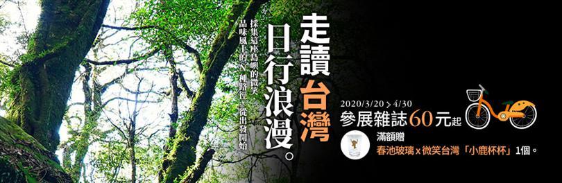 品味台灣的 N 種路徑,這次從步道的浪漫開始。