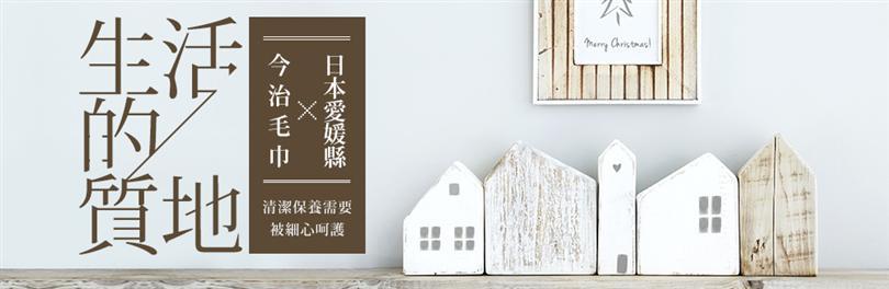 特別企劃【日本今治】來自溫暖的清潔呵護與居家整理,選品特價82折起。