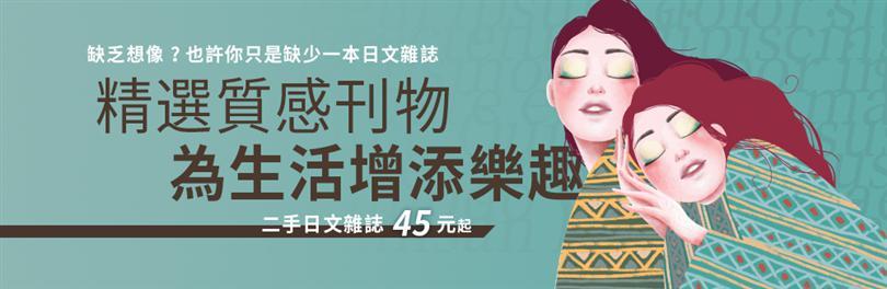 想來點新花樣嗎?有個簡單的辦法:翻閱日文雜誌發現好點子。(這麼簡單,不試試嗎?)
