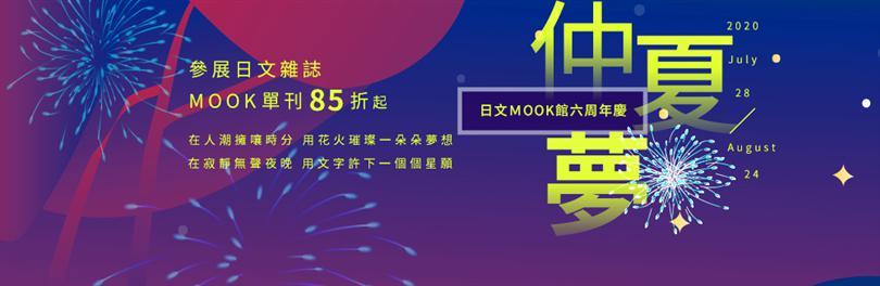仲夏夢 !! 日文mook館 6周年慶 07/28-08/24 追求如夢花火