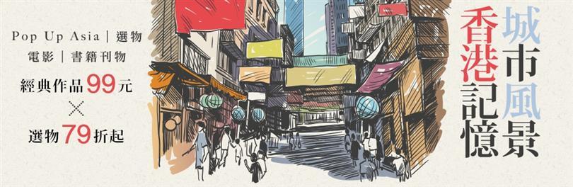 【香港記憶】與世界連結,讓喜歡的事成為生活。