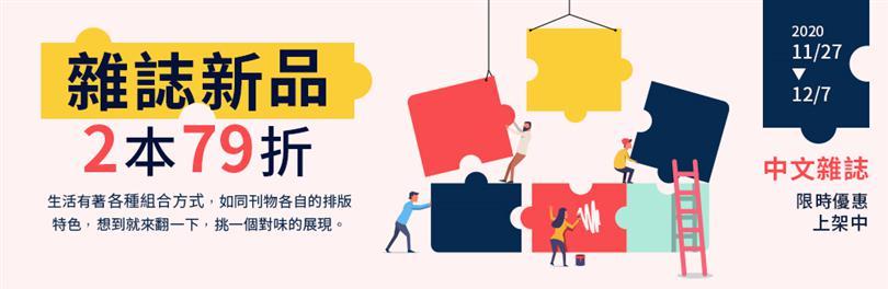 中文雜誌 限時2本79折|挑對味的刊物閱讀,過嚮往的生活組合。