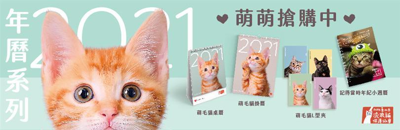 【臺北市流浪貓保護協會】2021新的一年就徜徉在貓咪的宇宙中吧!