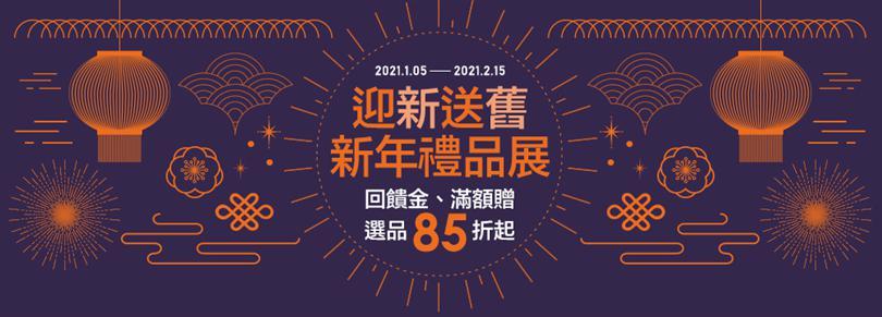 【新年特展】心意滿滿 迎接美好的一年