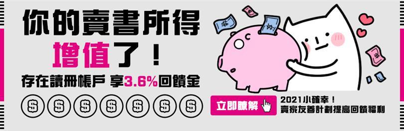 賣書所得,你都怎麼使用?📣存在讀冊帳戶享3.6%回饋金,比銀行利息還划算!