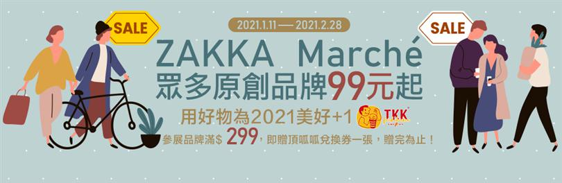 【ZAKKA Marché】Good Goods for Better Life|眾多好物最低59折起!