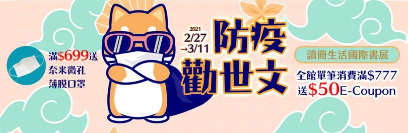 2021讀冊生活國際書展|2/27~3/11 滿$699送薄膜口罩、$777送$50E-Coupon!