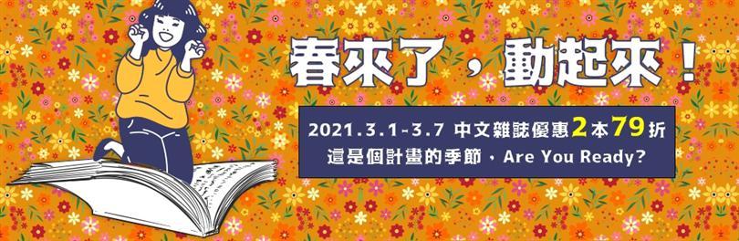春來了,動起來!|3/1-3/7 中文雜誌優惠2本79折