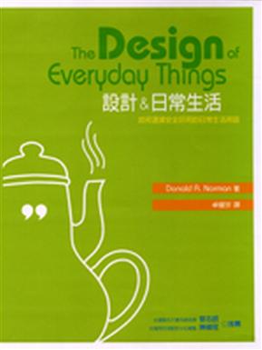 設計、日常生活—如何選擇安全好用的日常生活用品