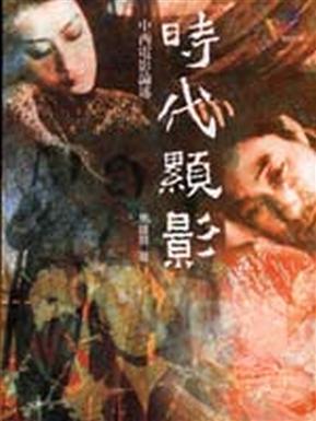 時代顯影—中西電影論述