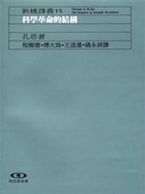 科學革命的結構(修訂版)