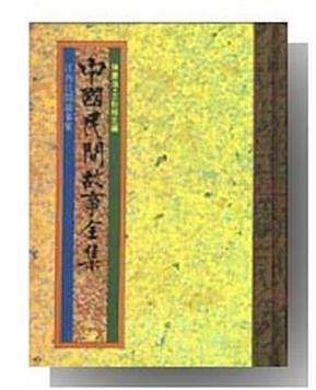 《中國民間故事全集》(1—40冊合售)精裝版