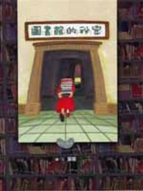 圖書館的秘密