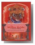 老鼠娶新娘(中英對照)