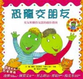 恐龍家庭教養繪本(1):恐龍交朋友─交友和維持友誼的最佳指南